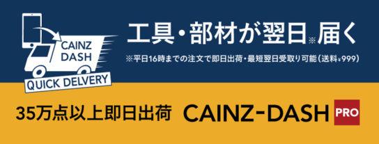 CAINZ-DASH PRO