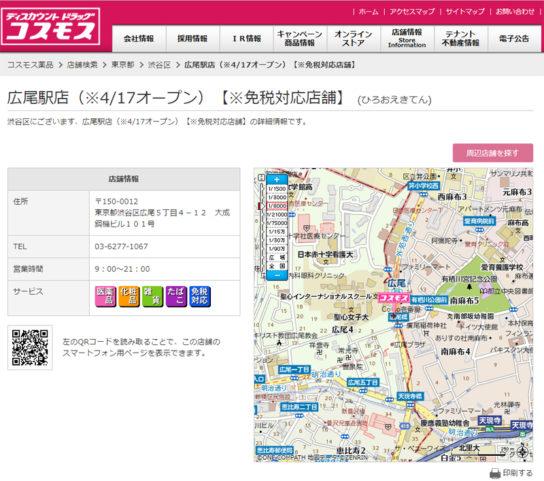 広尾駅店のホームページ