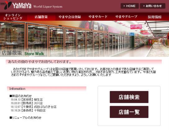やまやのホームページ1