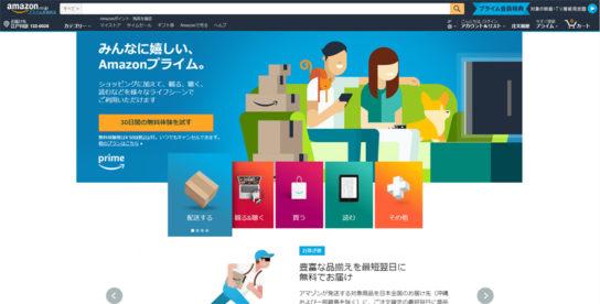Amazonプライムの紹介ページ