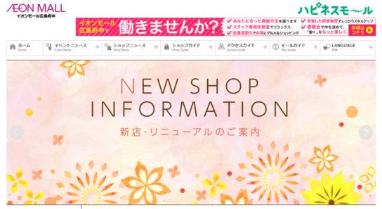 イオンモール広島府中のホームページ