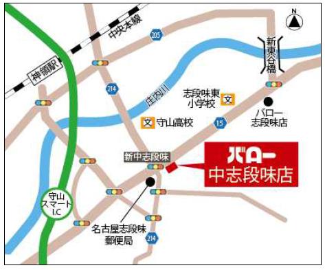 バロー/名古屋に「中志段味店」オープン、EDLP政策推進 | 流通ニュース