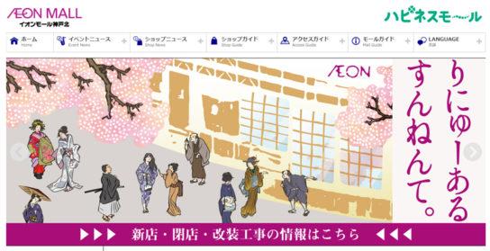 イオンモール神戸北のホームページ