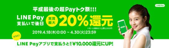 平成最後の超Payトク祭