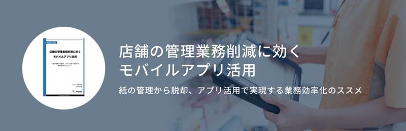 20190418a1 - 店舗のコスト削減/モバイルアプリで報告の効率化と業務負荷低減