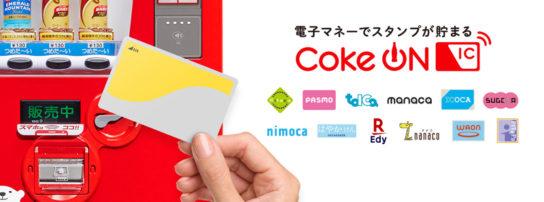 Coke ON ICのイメージ
