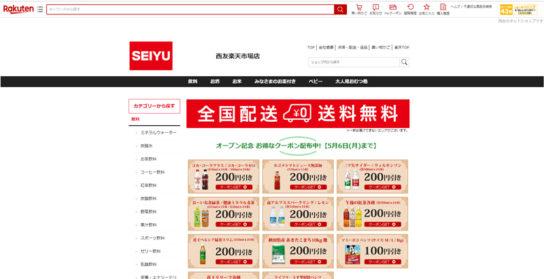 西友楽天市場店のトップページ