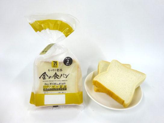 セブンプレミアム ゴールド 金の食パン