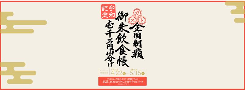 20190423skylark1 - ガスト/4月22日~5月16日、全1361店制覇で20万円の食事券進呈