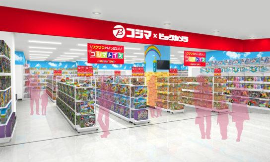 コジマ最大級のおもちゃコーナー