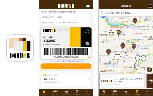 20190424dotoru - ドトールコーヒー/スマホ決済できる公式アプリ導入