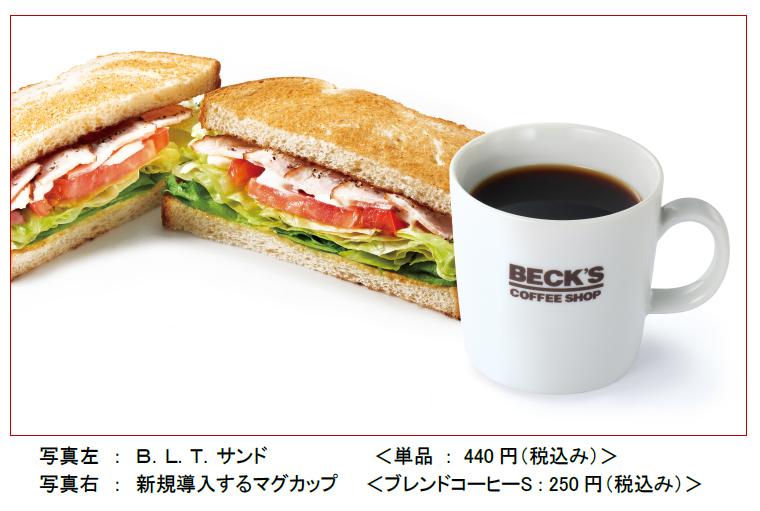 ベックスコーヒー/ドリンク20円、フード10~20円値上げ