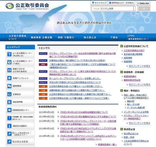 公取委のホームページ