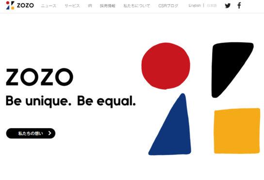 ZOZOのホームページ