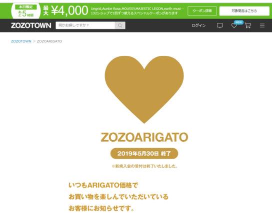ZOZOARIGATOメンバーシップのホームページ