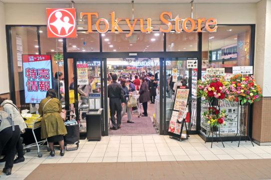 東急ストア武蔵小杉店