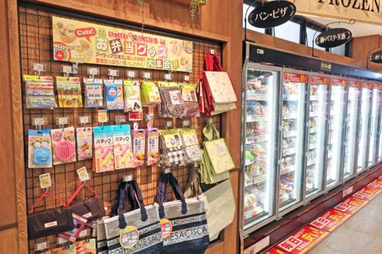 冷凍食品売場では弁当関連の生活雑貨を併売