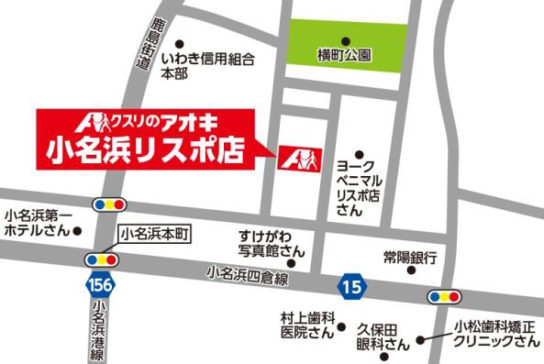 小名浜リスポ店
