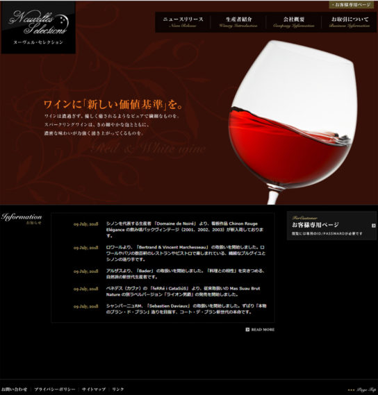 ヌーヴェル・セレクションのホームページ