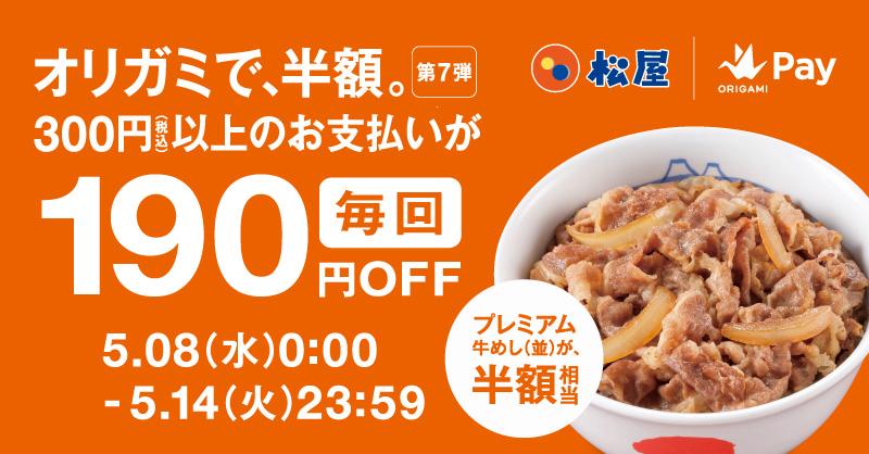 20190507origami - 松屋/「Origami Pay」支払いで毎回190円割引