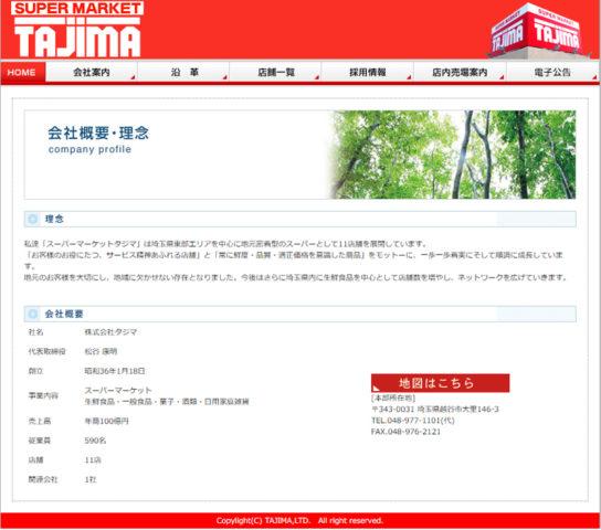 タジマのホームページ