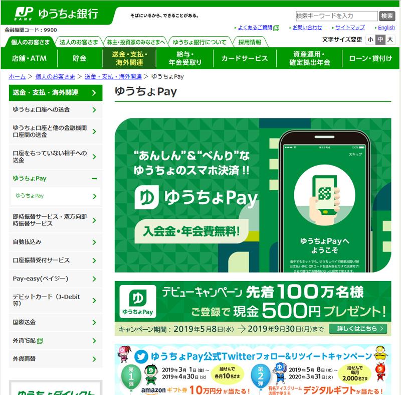 20190507yamada - ヤマダ電機/ゆうちょPayをグループ950店に導入