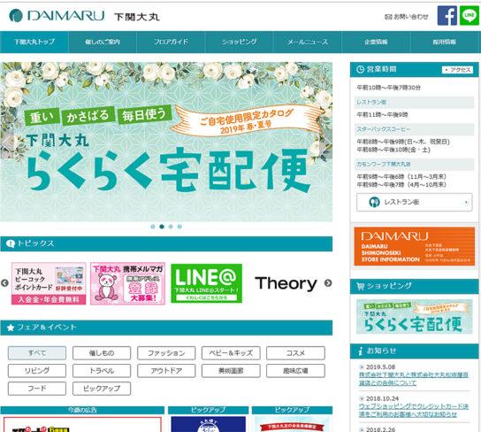 下関大丸のホームページ