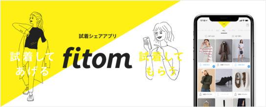 試着シェアアプリ「fitom」