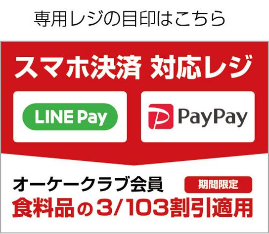 20190510ok - オーケー/LINE Pay、PayPay導入、会員には会員価格で販売