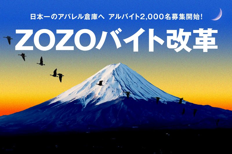「zozotown バイト」の画像検索結果