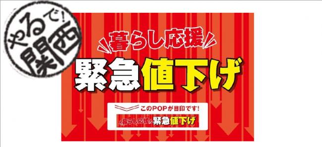 20190514aeon - イオンリテール/5月15日~28日、近畿エリア90店で354品を値下げ
