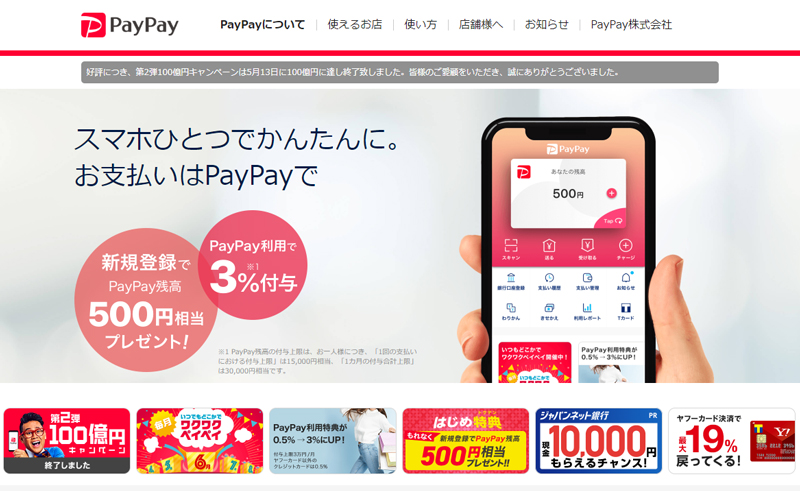 20190514pay - PayPay/「第2弾100億円キャンペーン」終了