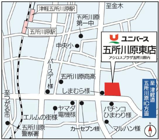 ユニバース五所川原東店