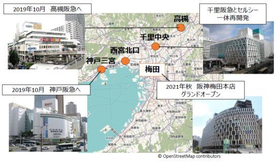 阪急阪神百貨店の店舗への投資を強化