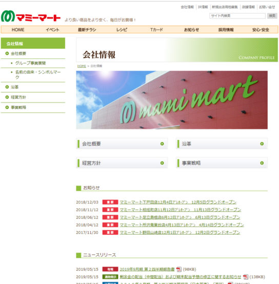 マミーマートのホームページ