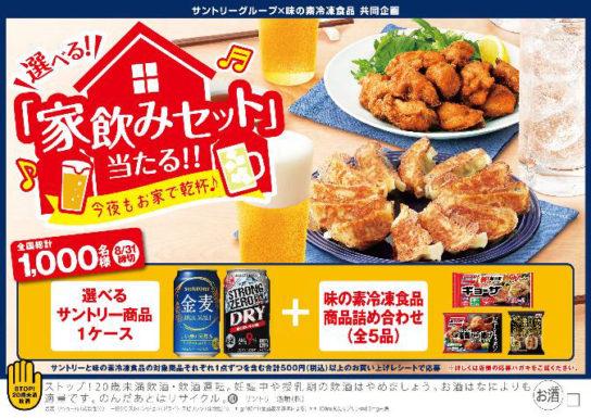 「家飲みセット」当たる!!キャンペーン
