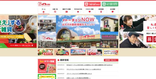 伊藤チェーンのホームページ