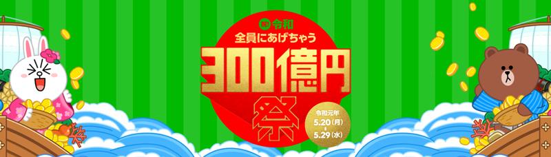 20190517line1 - LINE Pay/「全員にあげちゃう300億円祭」を開催