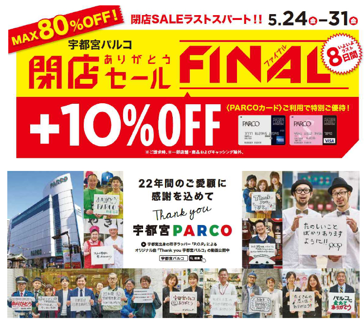 20190520parco - 宇都宮パルコ/「閉店セール ファイナル」22年の歴史に幕、5月31日まで