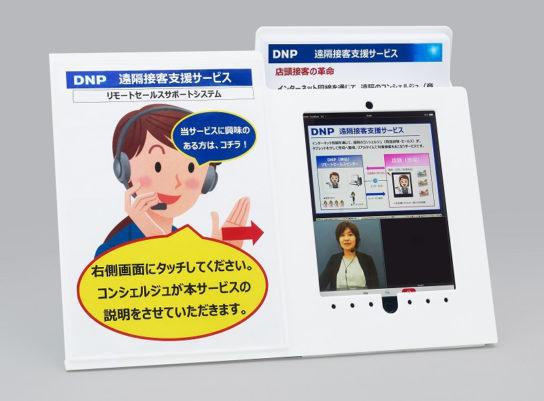 DNP遠隔接客支援サービスの店頭イメージ
