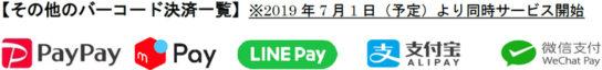20190521sevenpay 544x64 - セブンイレブン/PayPay、メルペイ、LINEPayなどスマホ決済導入