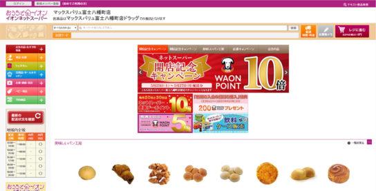 イオンネットスーパー マックスバリュ富士八幡店