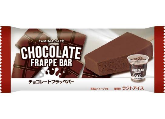 チョコレートフラッペバー