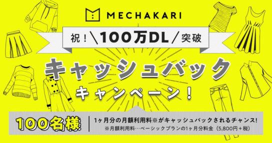 「メチャカリ」累計ダウンロード数100万件
