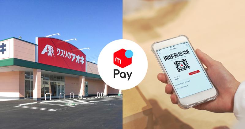 20190527merupay - クスリのアオキ/「メルペイ」540店に導入