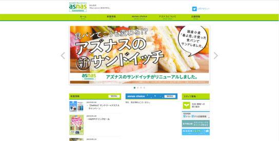 アズナスのホームページ