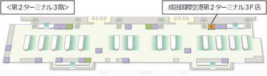 成田国際空港第2ターミナル3F店の出店場所