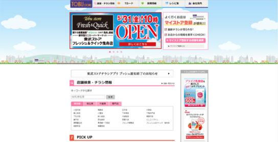 東武ストアホームページ