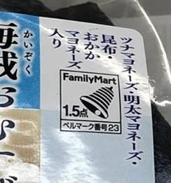 20190529fami2 - ファミリーマート/「海賊おむすび」パッケージに誤表示