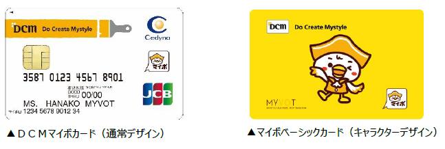 20190530dcm - DCM/独自の電子マネー「MEEMO」共通会員サービス「マイボ」導入